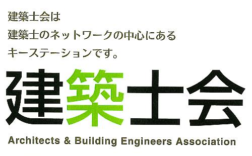 建築士会image01