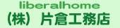 最高品質の無垢材で家を建てる。株式会社片倉工務店